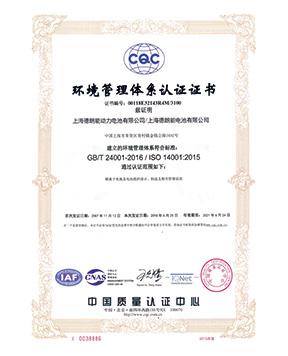 ISO14001:2015-体系认证证书