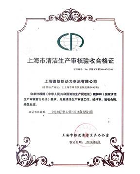上海市清洁生产审核验收合格证