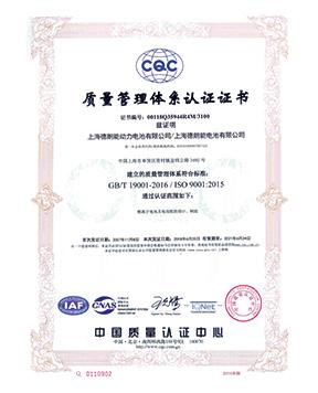 ISO9001:2015-体系认证证书