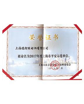 2017年度上海市平安示范单位
