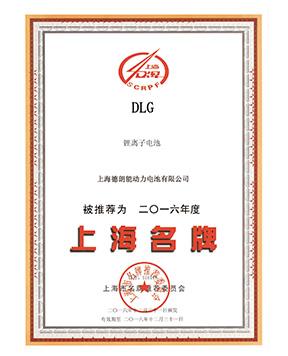 2016年度上海名牌
