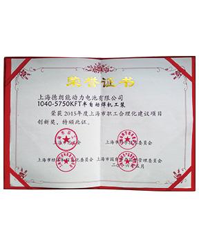 2015年度上海市职工合理化建设项目创新奖