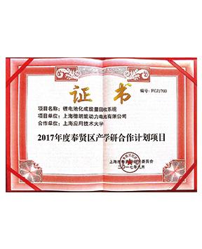 2017年奉贤区产学研合作计划项目